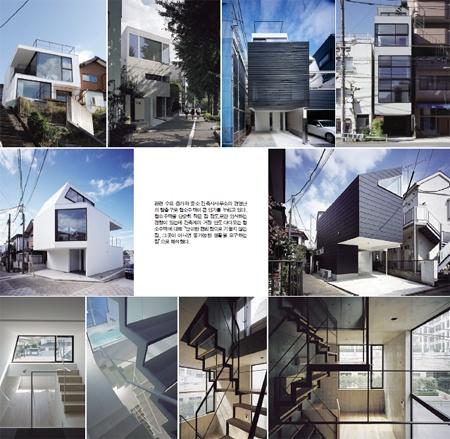 Country Home News :: [작지만 알찬 초소형 주택] 일본에 부는 협소주택 ...